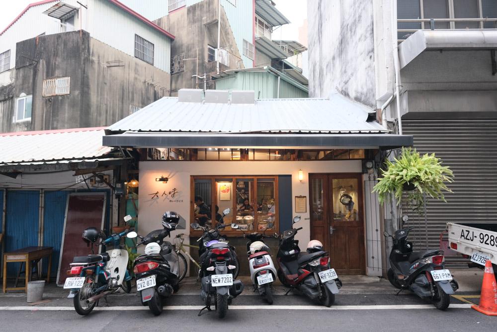 嘉義美食, 嘉義咖哩, 嘉義老屋餐廳, 日式咖哩, 限量咖哩飯, 成人街美食