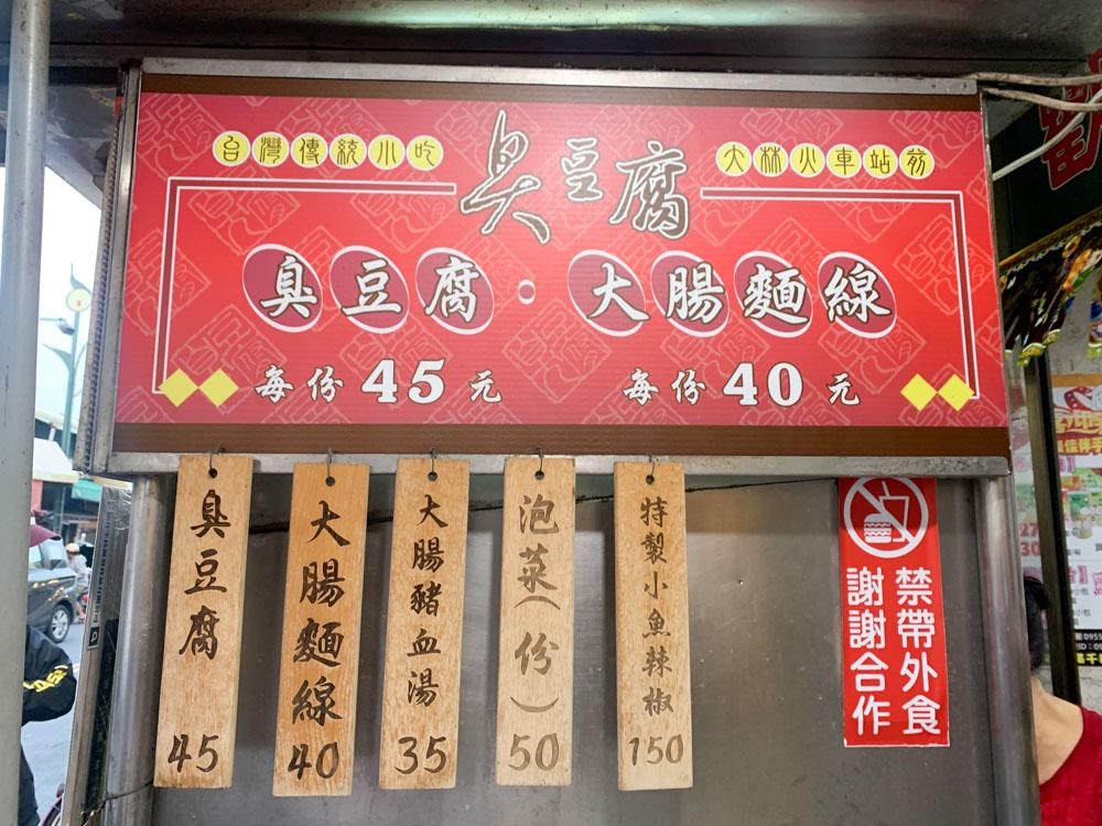 大林火車站前臭豆腐, 臭非臭, 大林美食, 嘉義臭豆腐, 食尚玩家