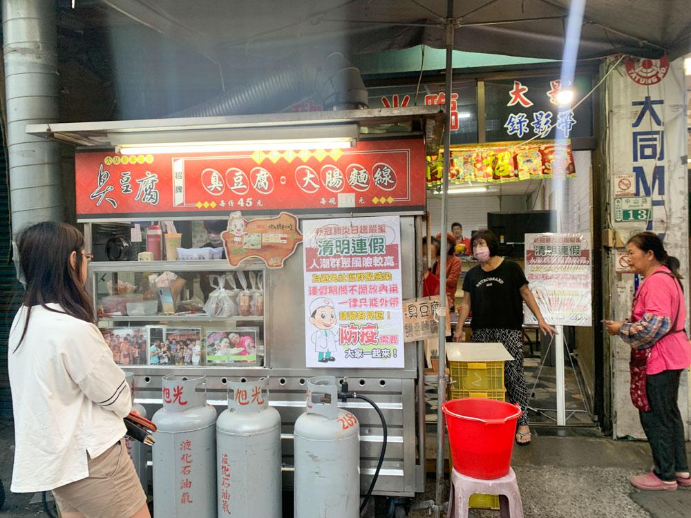 大林火車站前臭豆腐, 臭非臭, 大林美食, 大林臭豆腐, 嘉義臭豆腐, 食尚玩家