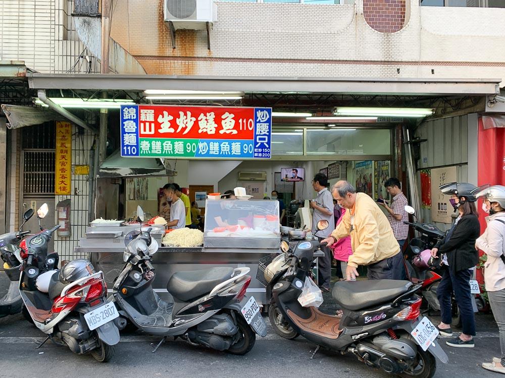 羅山生炒鱔魚麵, 嘉義美食, 嘉義文化路美食, 嘉義小吃, 青蛙湯, 生炒腰只, 生炒鱔魚麵