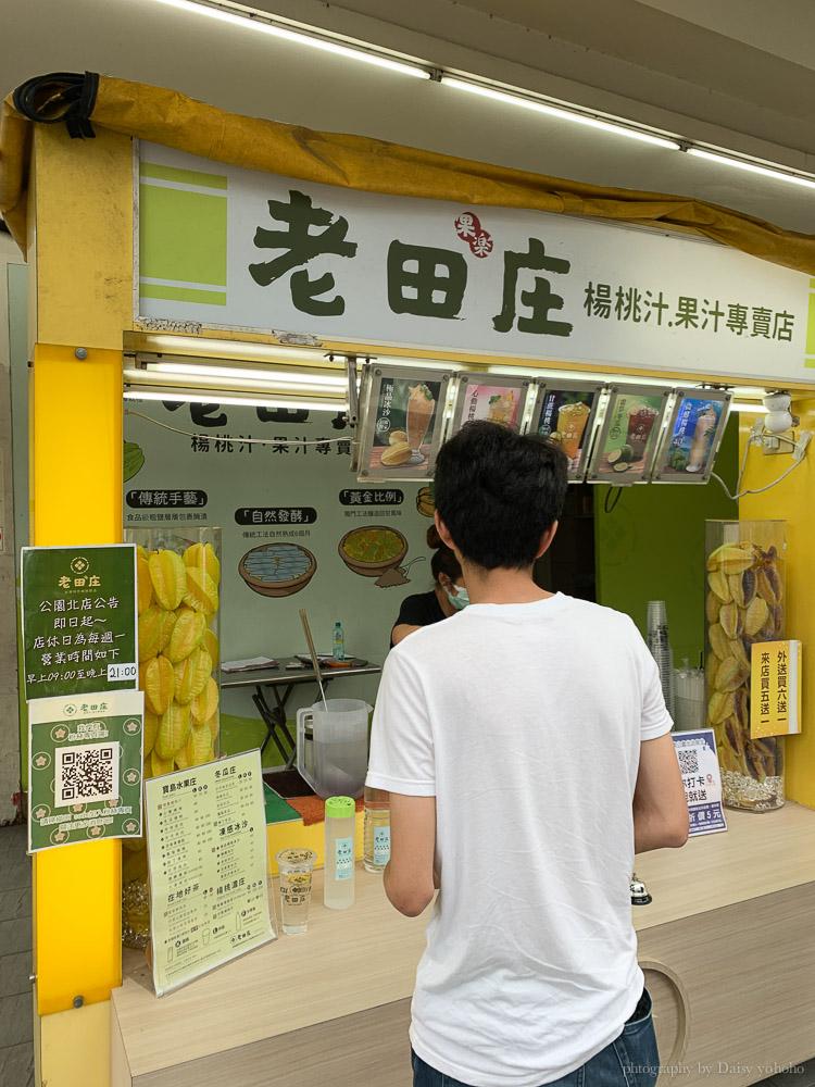 老田庄台灣楊桃汁, 台南楊桃汁, 台南飲品, 台南飲料