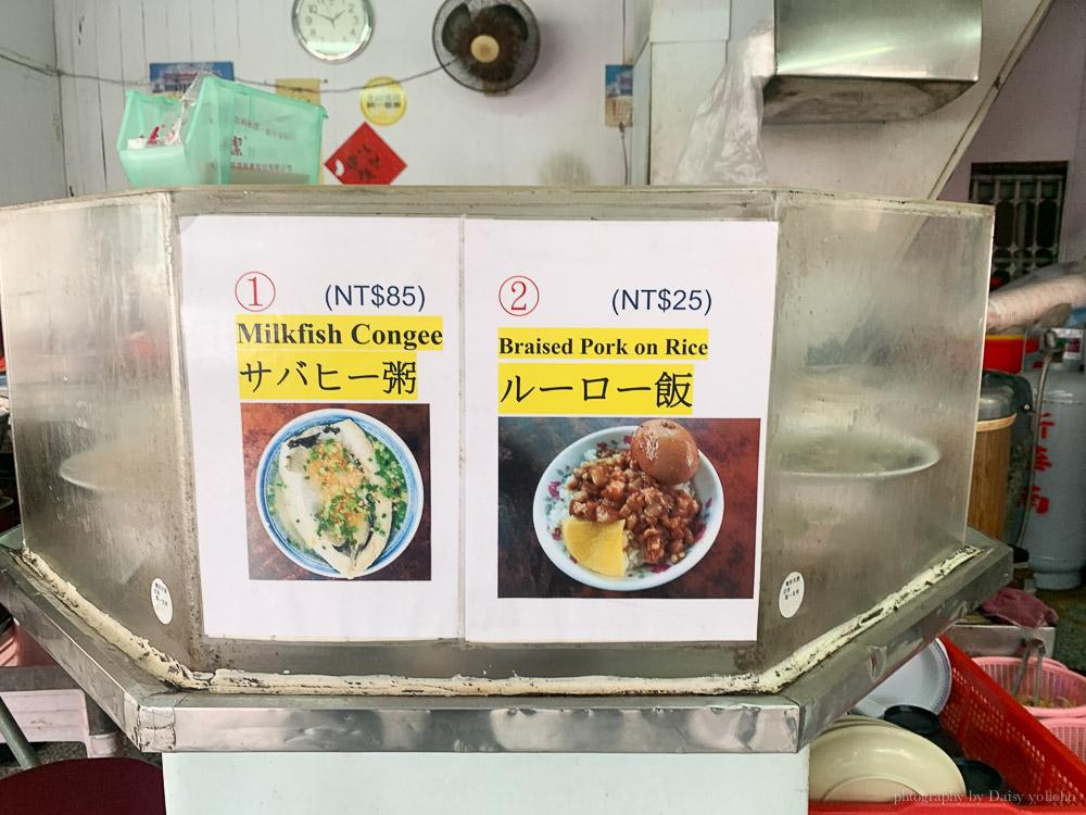 永華虱目魚粥, 魚肚粥, 豬血湯, 米粉炒, 台南早餐, 在地早餐