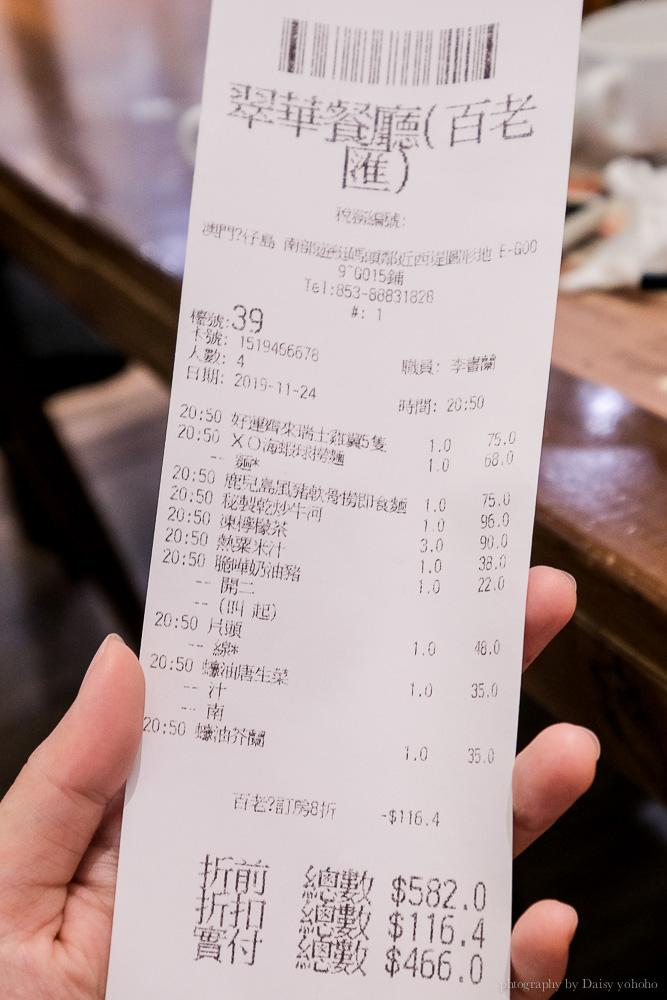澳門翠華, 澳門餐廳, 百老匯餐廳, 澳門港式餐廳, 豬仔包