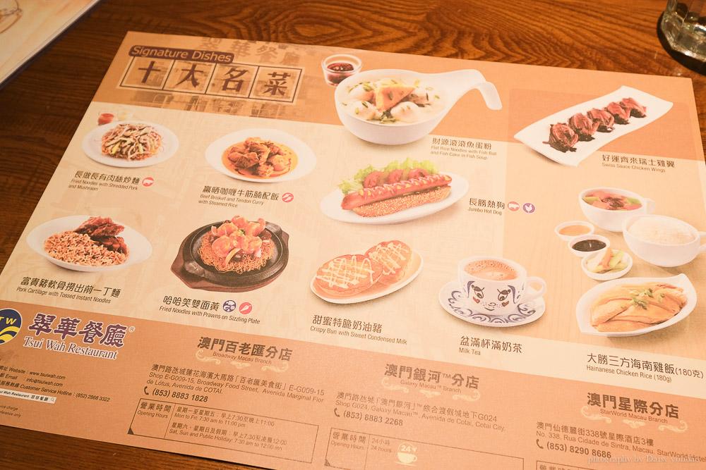 翠華餐廳十大名菜, 澳門翠華, 澳門餐廳, 百老匯餐廳, 澳門港式餐廳, 豬仔包