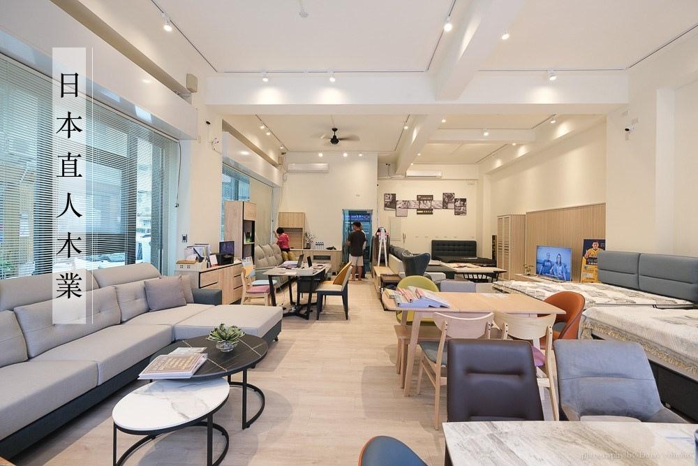 直人木業, 台南傢俱, 台南床墊, 台南衣櫃, 台南餐桌椅, 台南直人木業, 居家裝潢, 新家傢俱