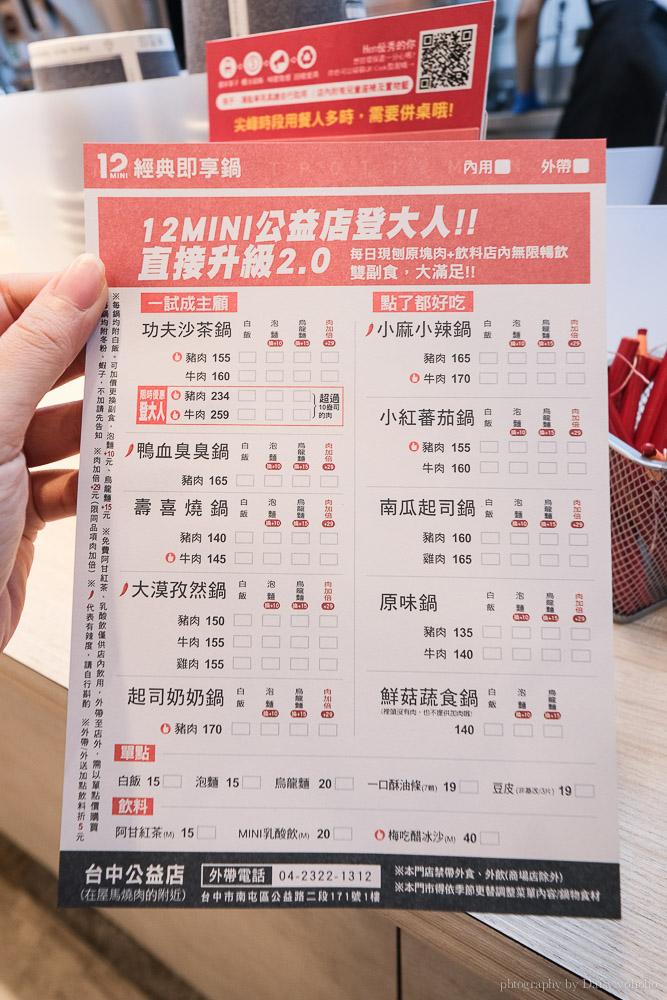 12mini 菜單, 台中公益店, 石二鍋新品牌, 登大人鍋物, 起司奶奶鍋, 功夫沙茶鍋