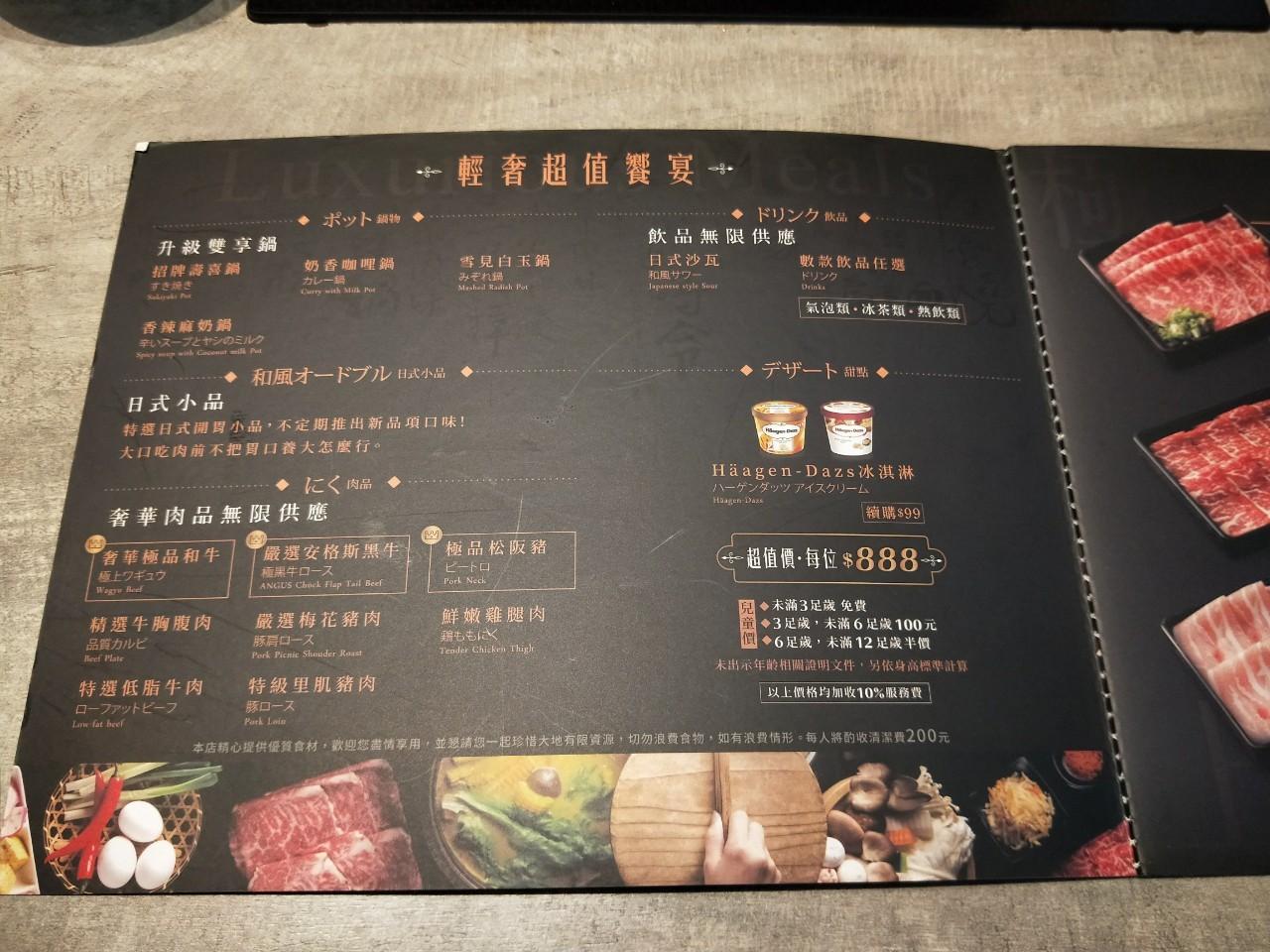北澤壽喜燒專賣店,北澤壽喜燒台中大里店,和牛吃到飽,大里德芳南路美食,日式壽喜燒,sukiyaki
