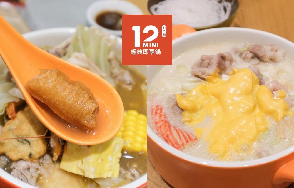 12mini, 經典即享鍋, 台中公益店, 石二鍋新品牌, 登大人鍋物, 起司奶奶鍋, 功夫沙茶鍋