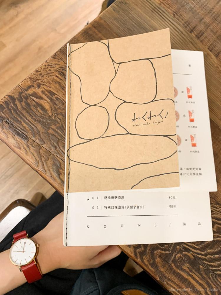 dazzling 1 - 台北吳興街 WakuWaku Burger わくわく 信義店,吳興街早午餐,好吃漢堡包!