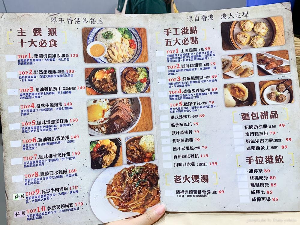 翠王香港茶餐廳, 高雄港式料理, 高雄美食, 左營美食, 高雄左營茶餐廳