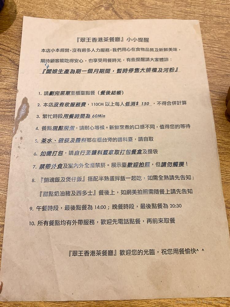 翠王香港, 高雄港式料理, 高雄美食, 左營美食, 高雄左營茶餐廳