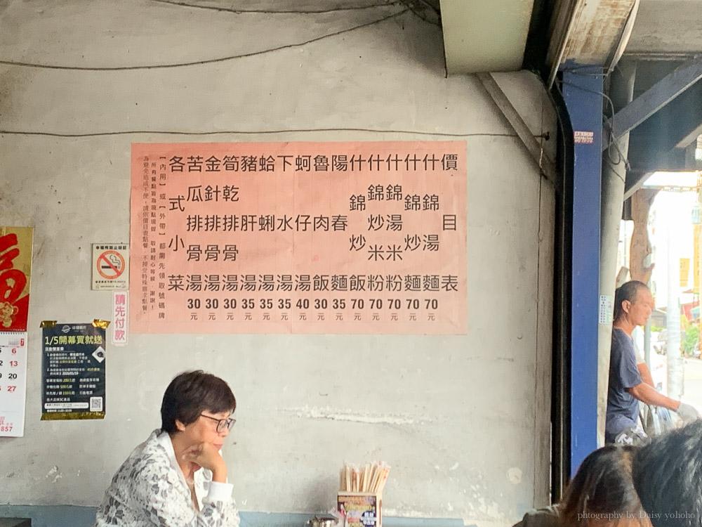 現炒什錦米粉炒麵炒飯, 台林街美食, 義教街美食, 嘉義美食, 嘉義小吃, 嘉義什錦麵