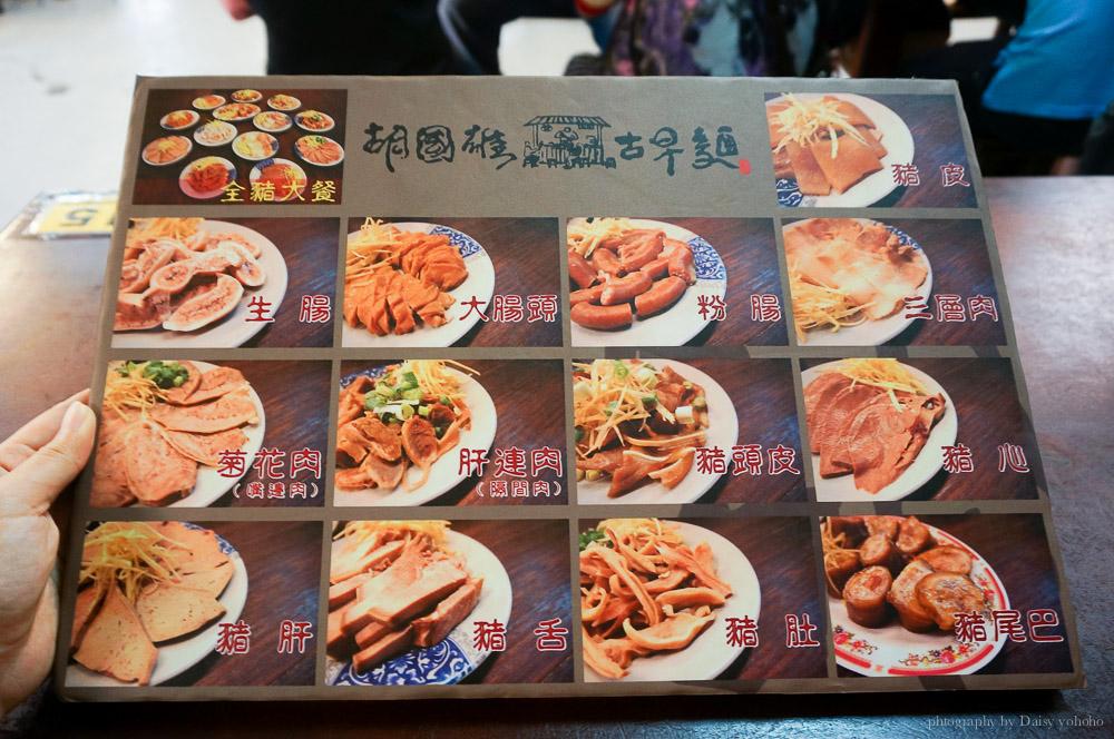 胡國雄古早味, 埔里美食, 南投美食, 古早味小吃, 近百年老店, 平價滷味