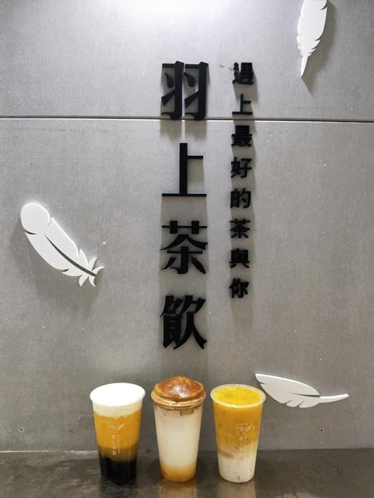 羽上茶飲, Yoursun tea, 信義網美飲料店, 北醫特色茶飲, 台北手搖飲, 四四南村飲料店