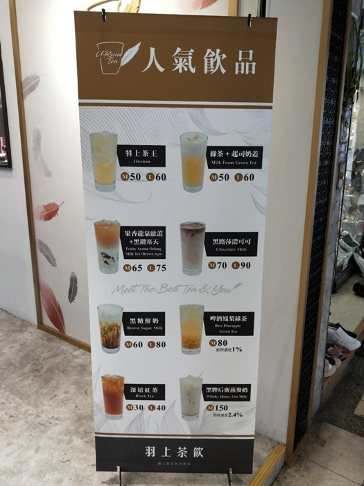 Yoursun tea, 信義網美飲料店, 北醫特色茶飲, 台北手搖飲, 四四南村飲料店