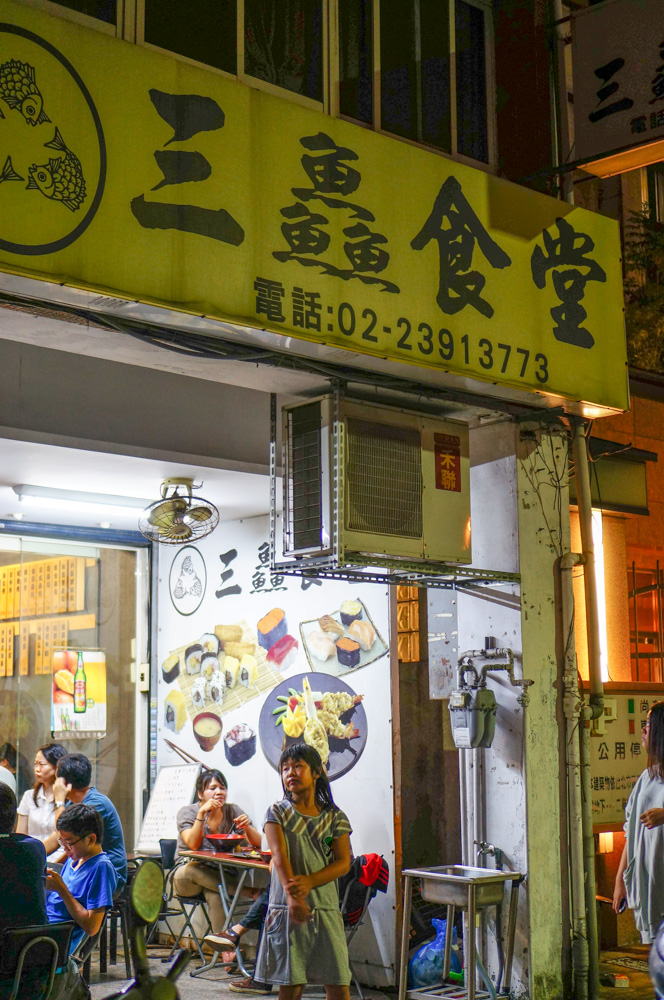 三鱻壽司一店, 忠孝新生美食, 台北日本料理, 華山日本料理, 忠孝新生日本料理, 三鱻壽司菜單, 三鱻食堂