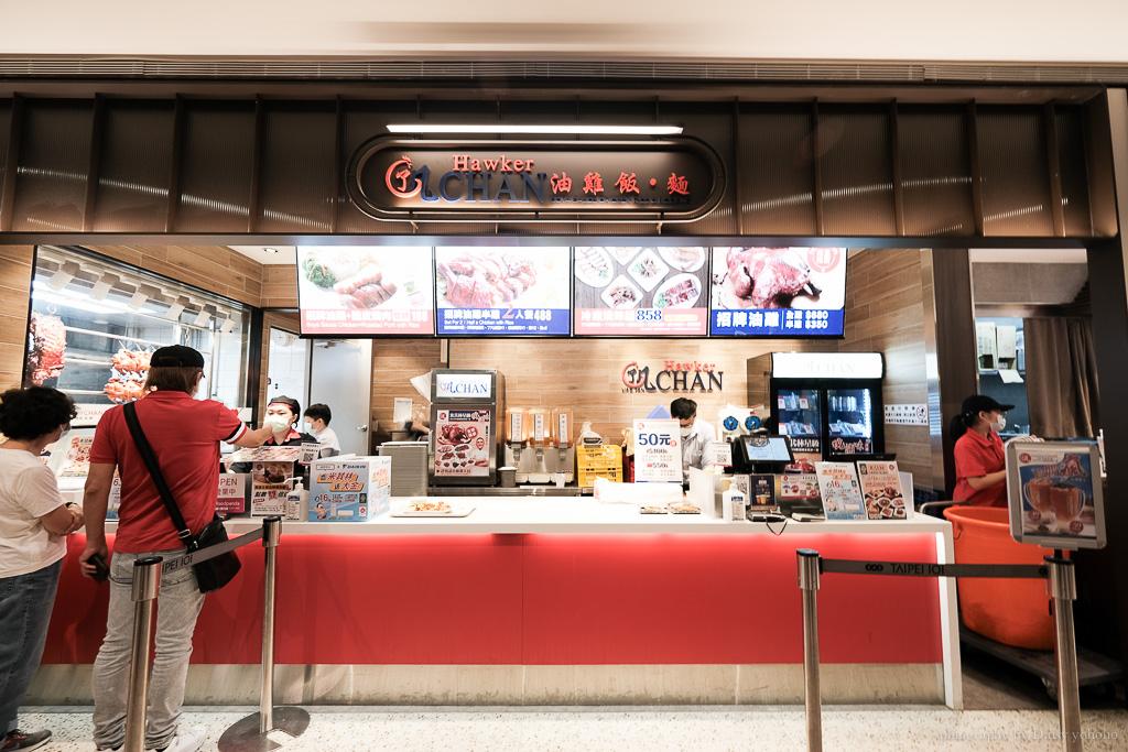 了凡油雞飯麵, Hawker Chan, 米其林一星港式餐廳, 新加坡米其林一星餐廳, 台北101美食街