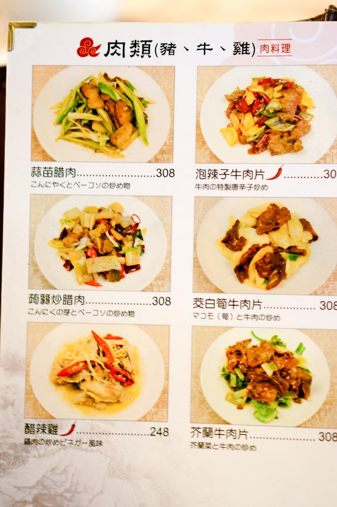 人和園雲南菜, 米其林必比登推薦, 中山國小站美食, 民權西路站美食, 錦州街美食, 台北雲南菜