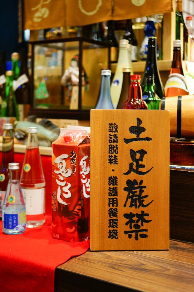 樂座爐端燒, 北屯美食, RAKUZA Robatayaki, 台中日本料理, 台中居酒屋, 崇德路居酒屋