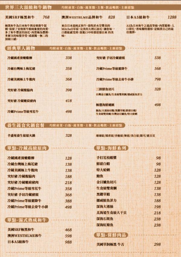 嘉義火鍋, 丰盛苑鍋物, 西區鍋物, 嘉義西區火鍋, 日式高級火鍋