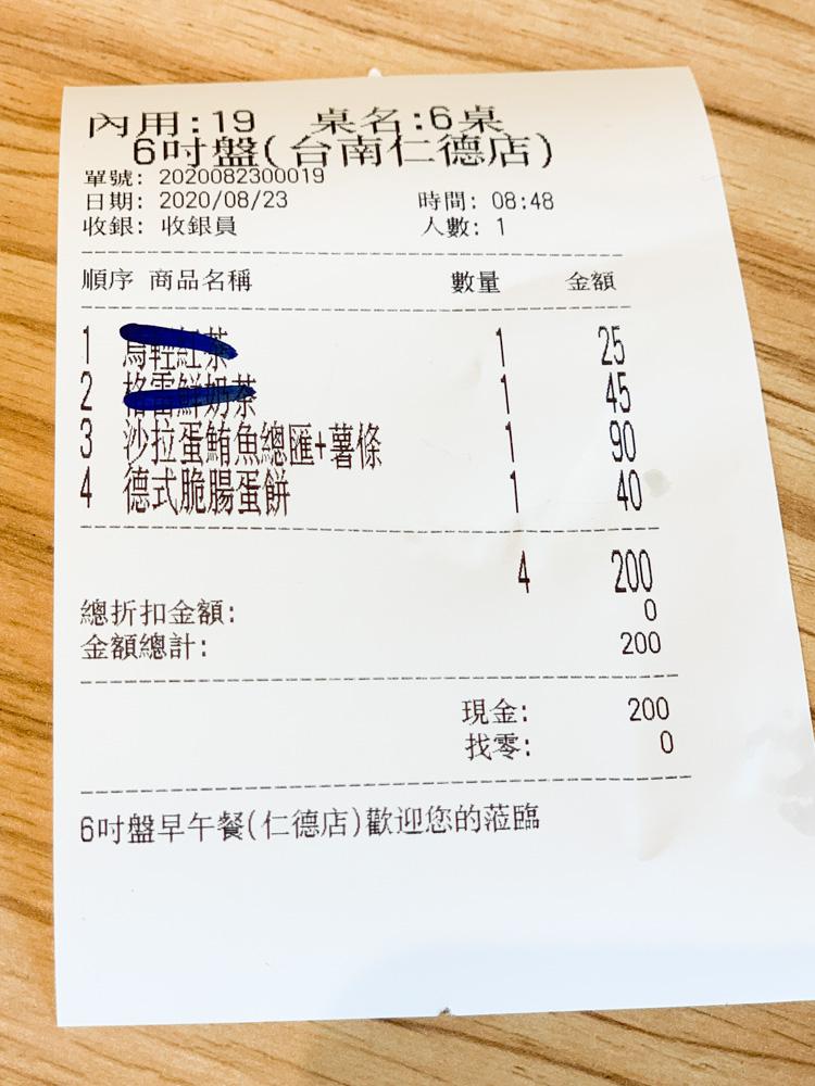 六吋盤早午餐店, 6寸盤, 台南早午餐, 仁德早午餐, 厚片吐司, 德國香腸蛋餅, 鮪魚總匯吐司