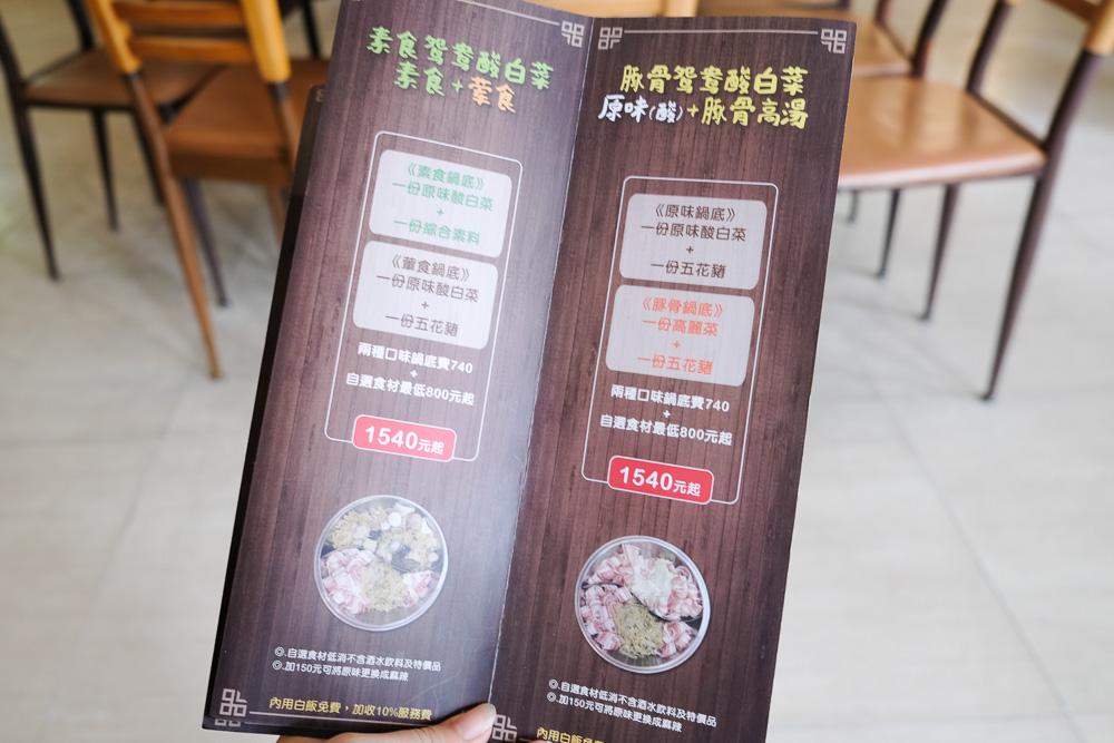 東北酸白菜火煱, 台南中西區, 酸菜白肉鍋, 台南美食, 台南火鍋, 東北酸菜白肉鍋菜單,五妃街美食