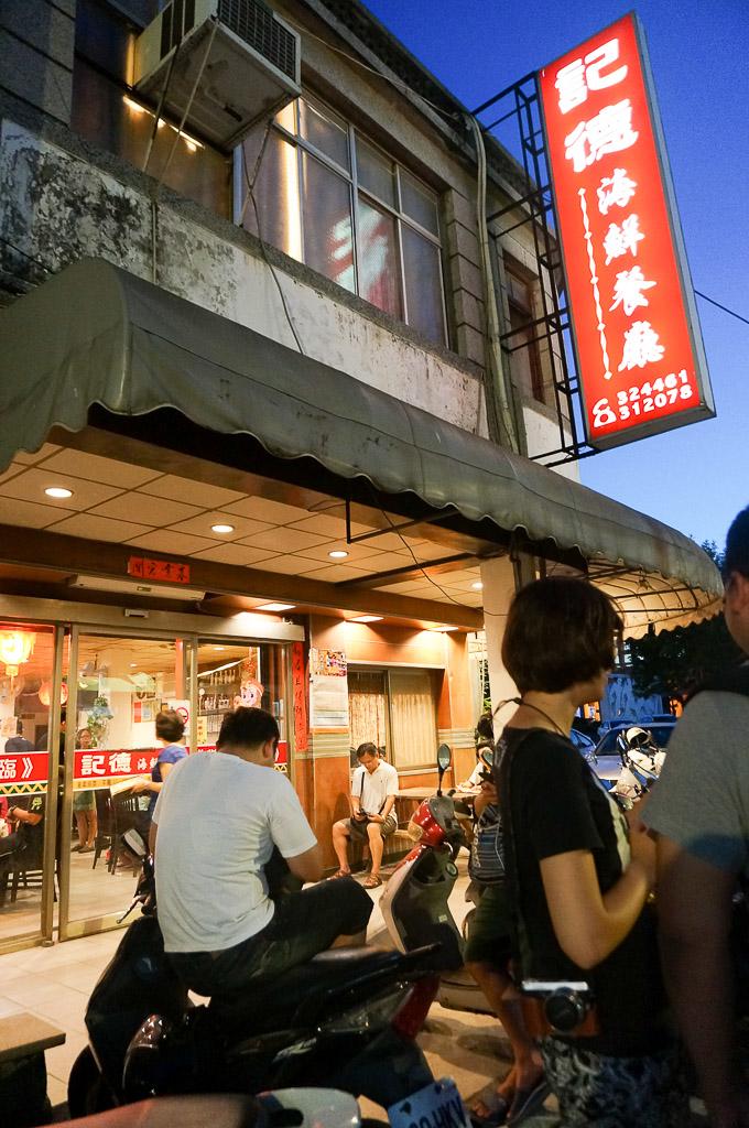 記德海鮮餐廳, 金門美食, 金門海鮮餐廳, 金寧美食, 記德嗆蟹, 金門喜相逢