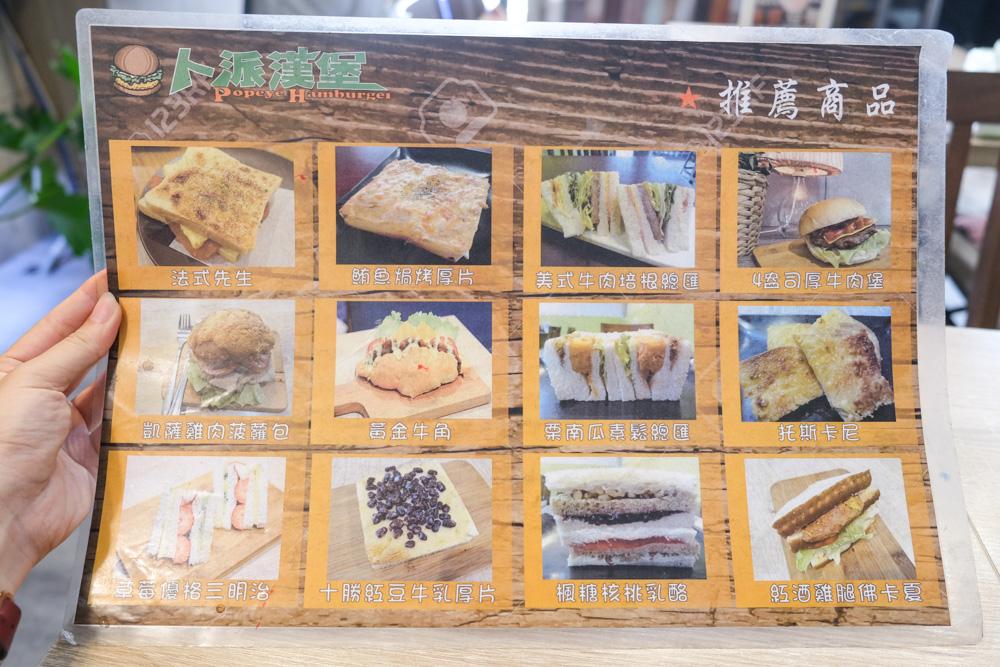 卜派漢堡, 民雄早餐, 民雄早午餐, 嘉義早午餐, 民雄美食, popeye hamburger, 嘉義菠蘿漢堡, 牛角可頌