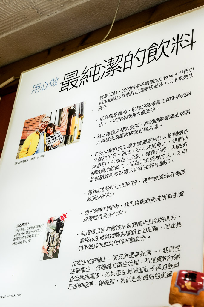 甜又鮮飲料, 台南平價茶飲, 台南手搖杯, 台南在地人氣手搖飲, 甜又鮮分店, 甜又鮮科技點餐, 平板點飲料
