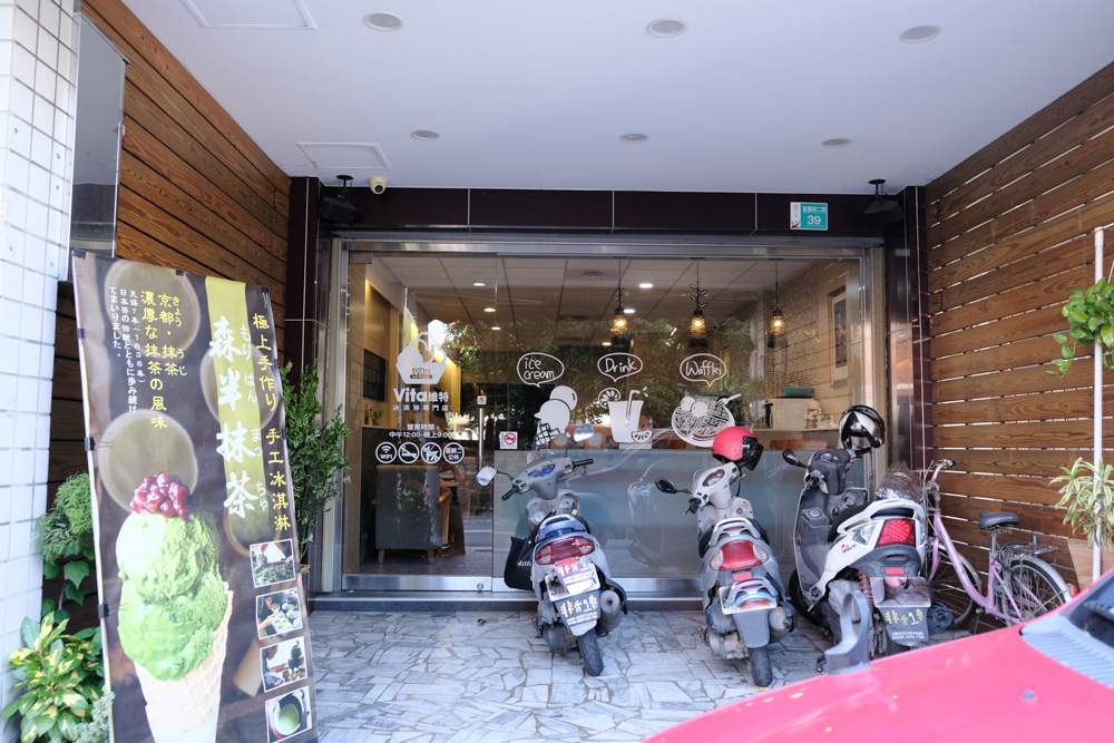 Vita冰淇淋, 維特冰淇淋專門店, 台南義式冰淇淋, 富農街美食, 花生冰淇淋, 哈密瓜冰淇淋
