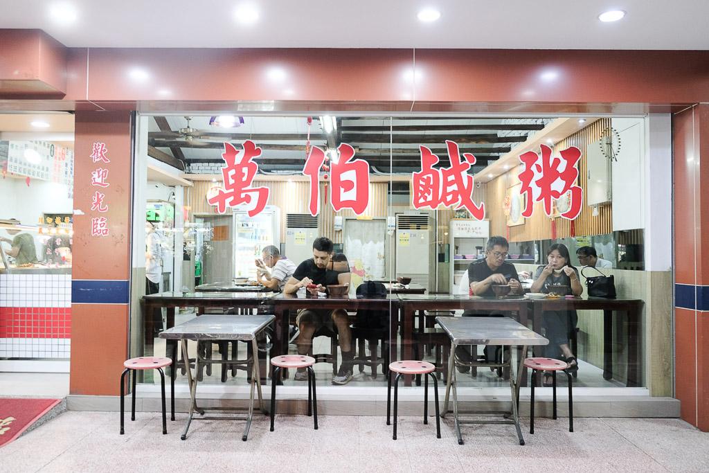 成大萬伯鹹粥, 台南萬伯, 台南海鮮粥, 台南虱目魚粥, 長榮路美食, 成大美食, 台南宵夜