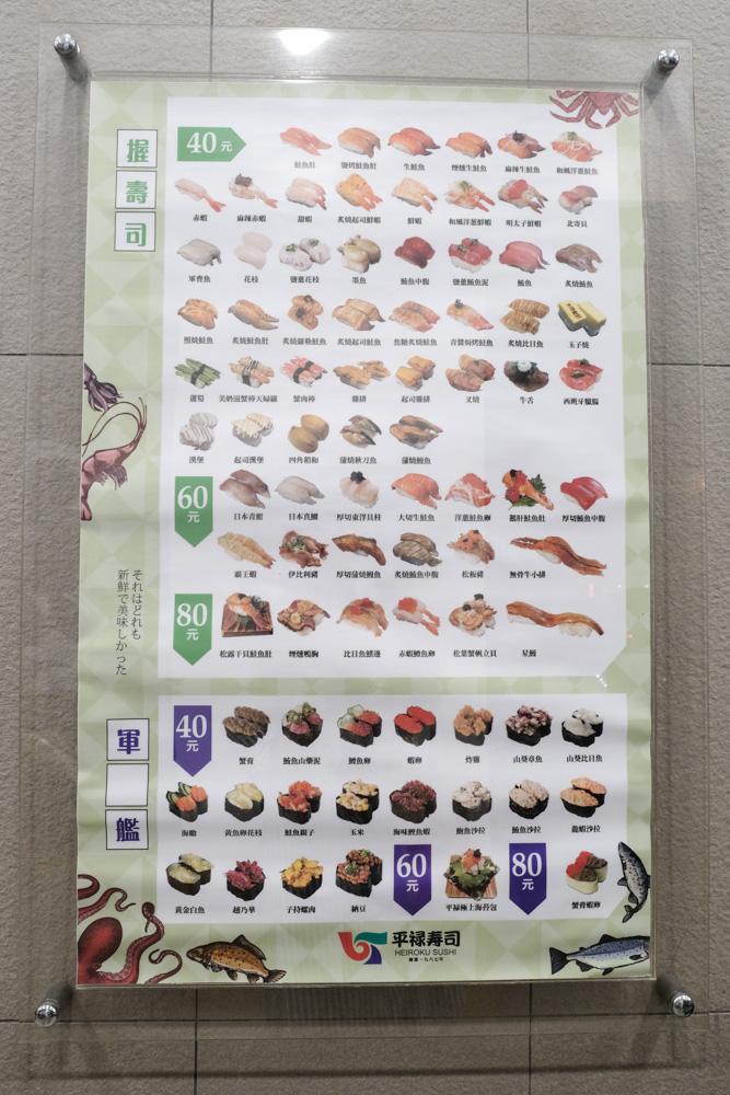 平禄寿司, 平祿壽司, 台中北區美食, 台中迴轉壽司, 仙台平價迴轉壽司, 松阪豬握壽司, 茶碗蒸