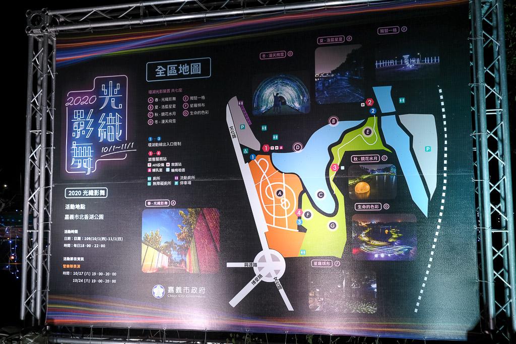 光織影舞藝術展, 嘉義景點, 嘉義中秋節, 嘉義燈光節, 2020嘉義市光織影舞, 北香湖公園