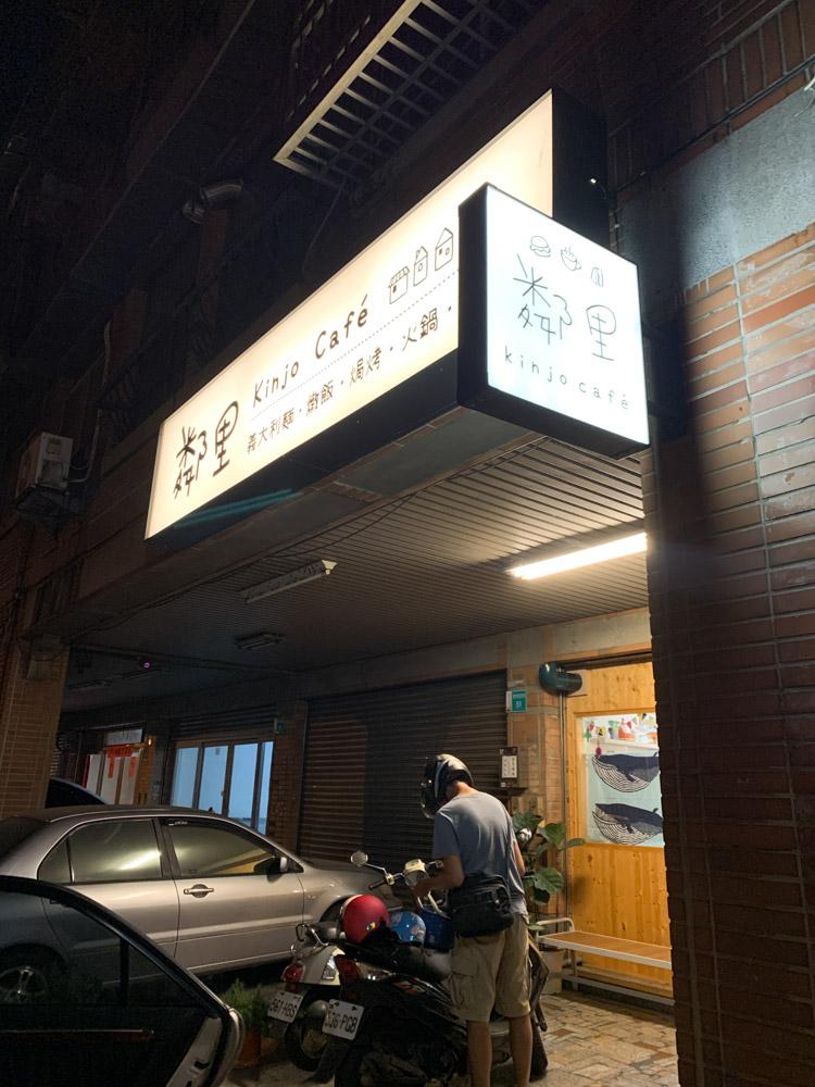鄰里咖啡餐廳, 安南區義大利麵, 鄰里義大利麵, 台南義大利麵, 安南區火鍋