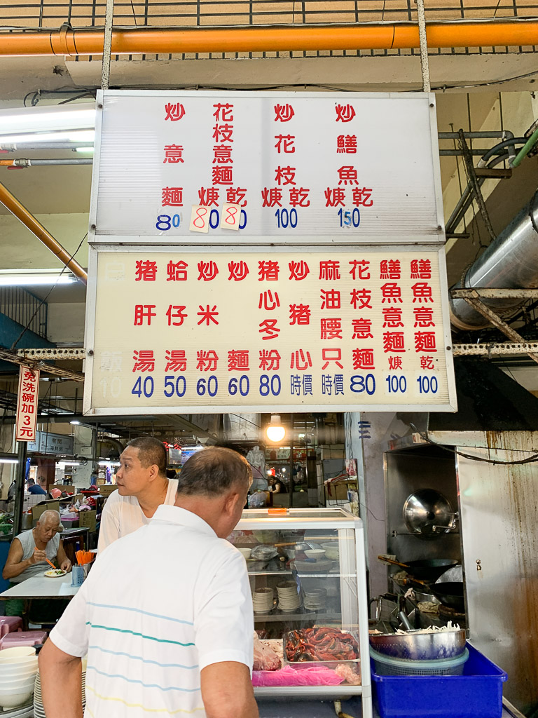 馬沙炒鱔魚, 文南市場美食, 南區鱔魚意麵, 台南腰只湯, 台南美食小吃, 鬧著玩, nowyouon