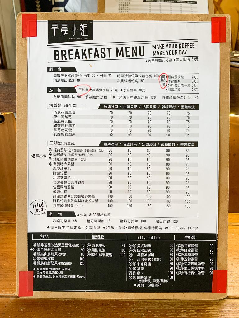 早晨小姐早午餐, Good morning, 嘉義美食, 嘉義早午餐, 嘉義市日式老宅, 老宅咖啡, 來宅早午餐, 手工麵包