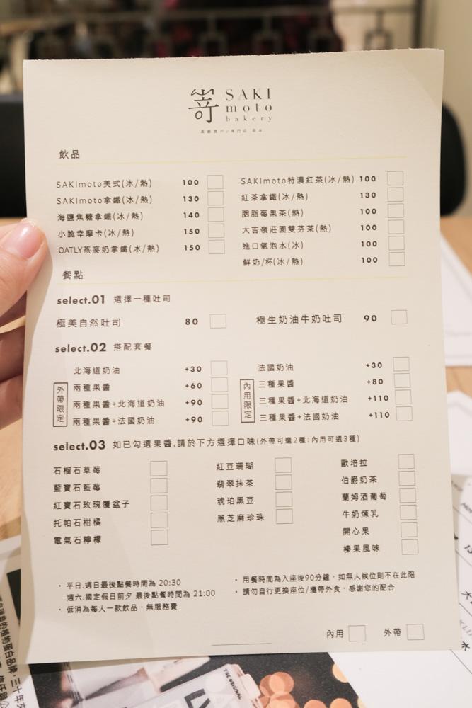 SAKImoto Bakery, 嵜本高級生吐司專門店, 嵜本, 嵜本訂位, 台北101 美食, 嵜本生吐司, 信義區美食, 日本來台