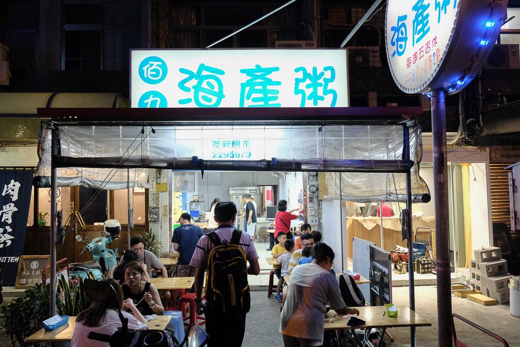 佰九海鮮粥, 台南海產粥, 台南宵夜, 台南小吃, 燙蝦子, 招牌海產粥