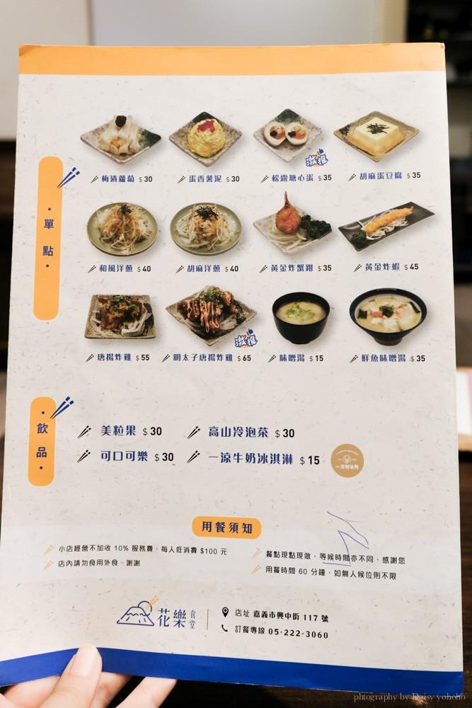 花樂食堂菜單, 嘉義日本料理, 嘉義美食, 嘉義生魚片丼飯, 嘉義丼飯
