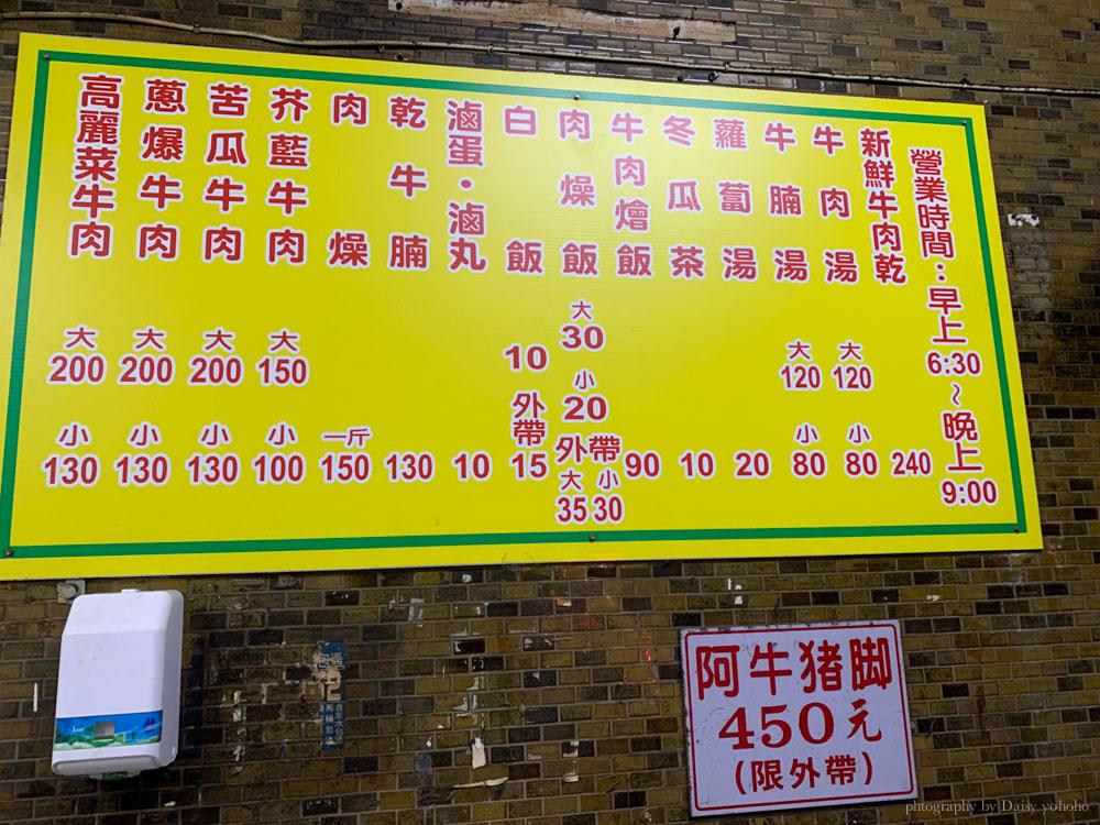 阿牛牛肉湯, 台南牛肉湯, 台南東區美食, 小東路美食, 牛腩湯, 芥藍炒牛肉, 台南溫體牛