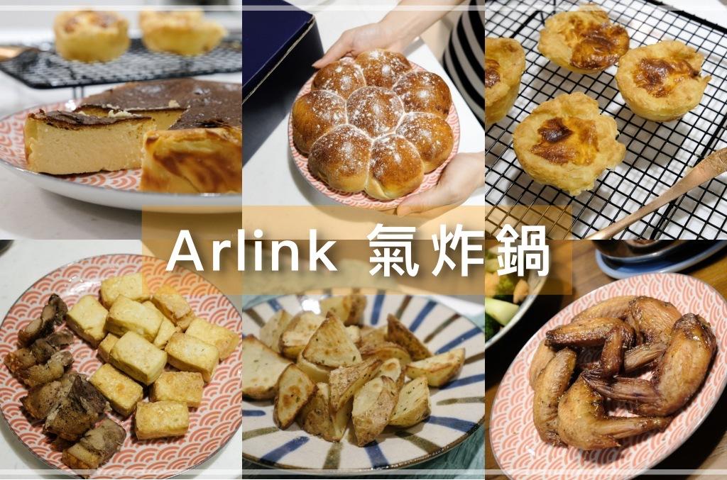 Arlink 大白學長,, Arlink氣炸鍋團購, 氣炸鍋食譜