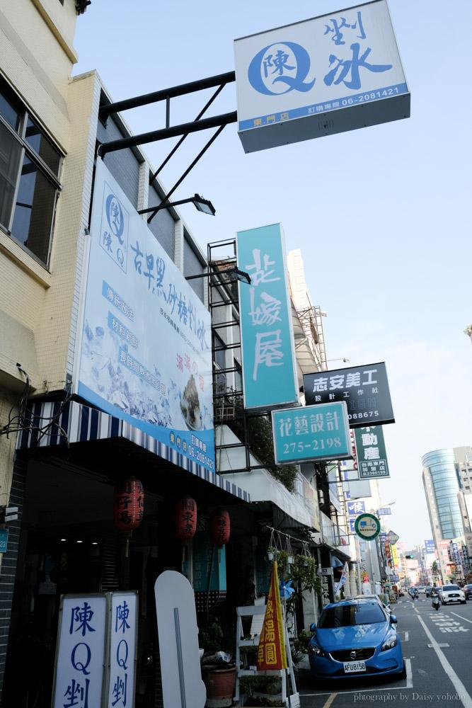 陳Q古早黑糖剉冰, 手工布丁剉冰, 陳Q台南東門店