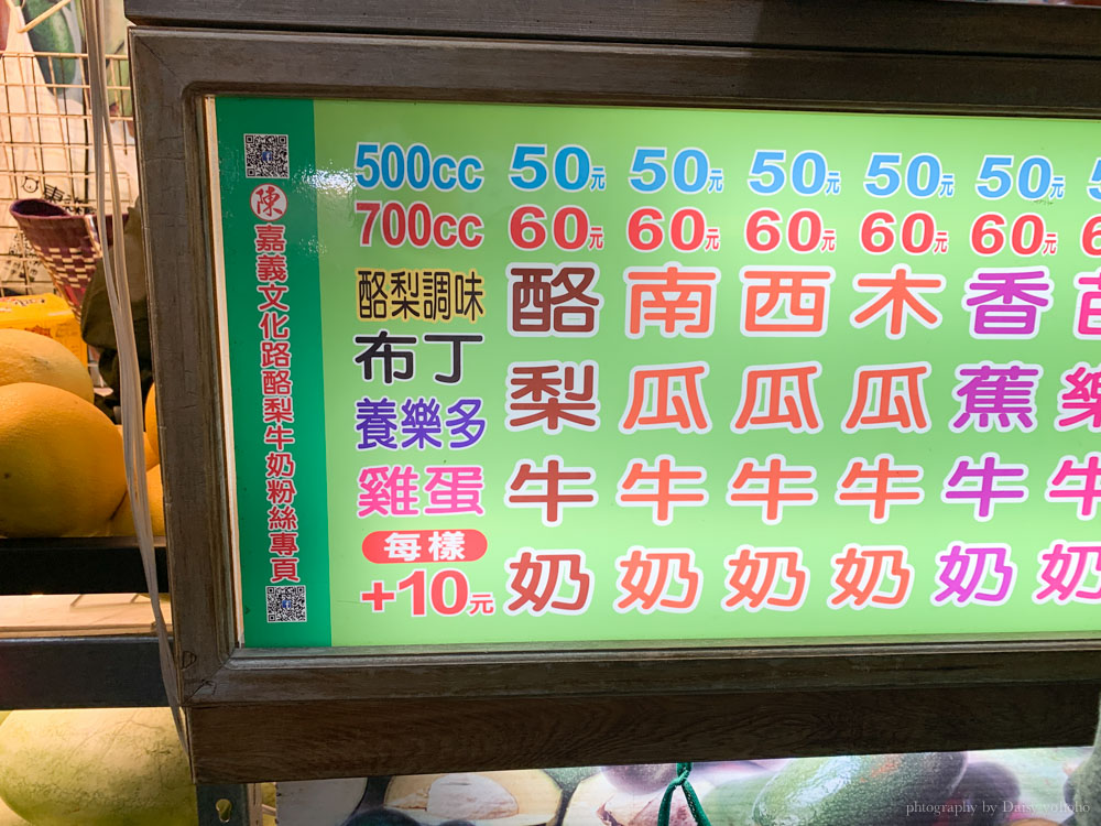 嘉義酪梨文化路牛奶, 嘉義酪梨牛奶, 嘉義果汁, 酪梨牛奶專賣店, 嘉義文化路美食
