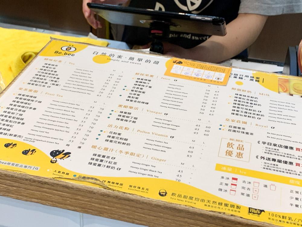 be.bee, 蜂蜜飲品專門店, 蜂蜜特調, 中西區飲料店, 台南飲料店, 台南蜂蜜專門店