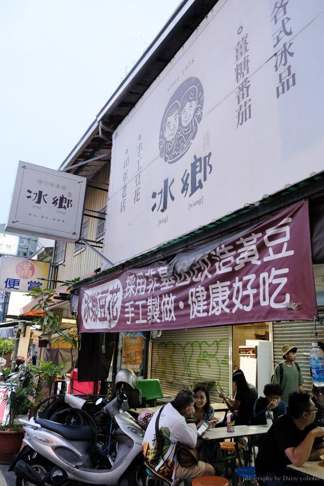 冰鄉, 台南冰店, 冰鄉芒果冰, 台南布丁, 台南巧克力香蕉牛奶冰, 冰鄉菜單