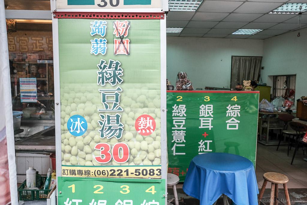 芽甜綠豆薏仁專賣店, 台南甜湯, 台南綠豆湯, 國華街美食