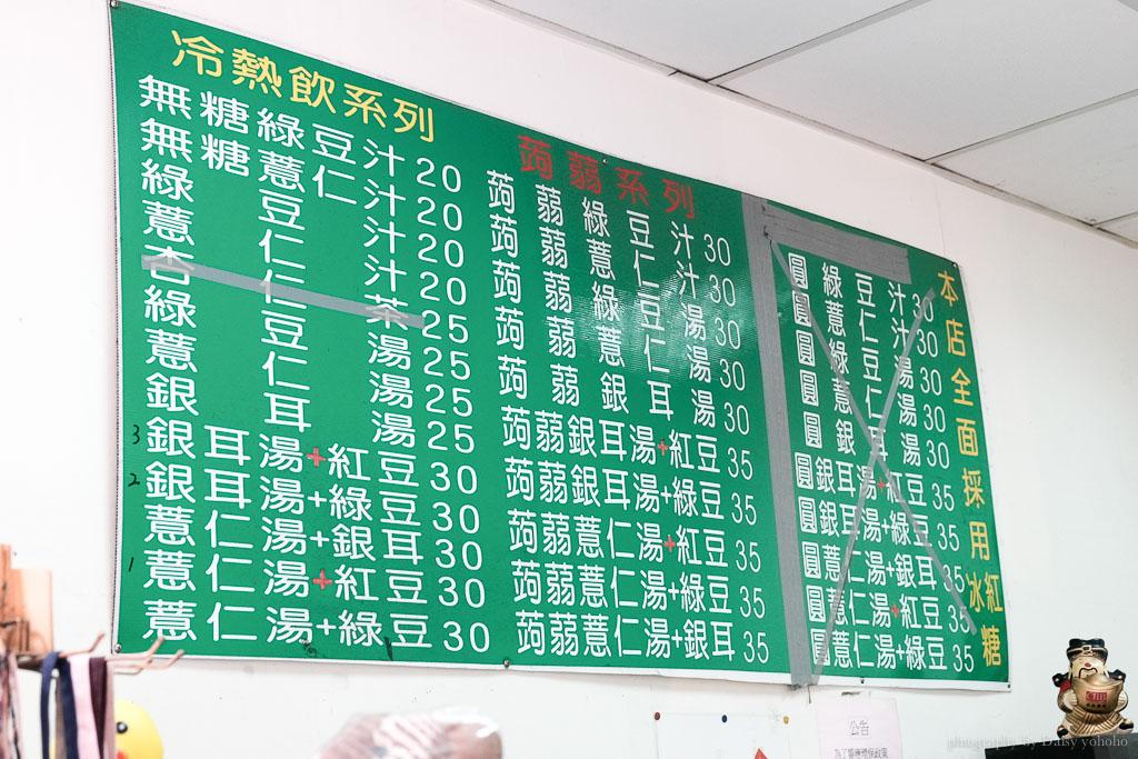 芽甜綠豆薏仁專賣, 台南甜湯, 台南綠豆湯, 國華街美食, 國華街飲料