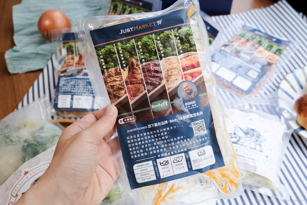 just market嚴選市集, 減脂套餐, 低醣料理, 168斷食推薦, 舒肥冷凍料理包, Bodyfit舒肥, Michael Wendel 經典麵包