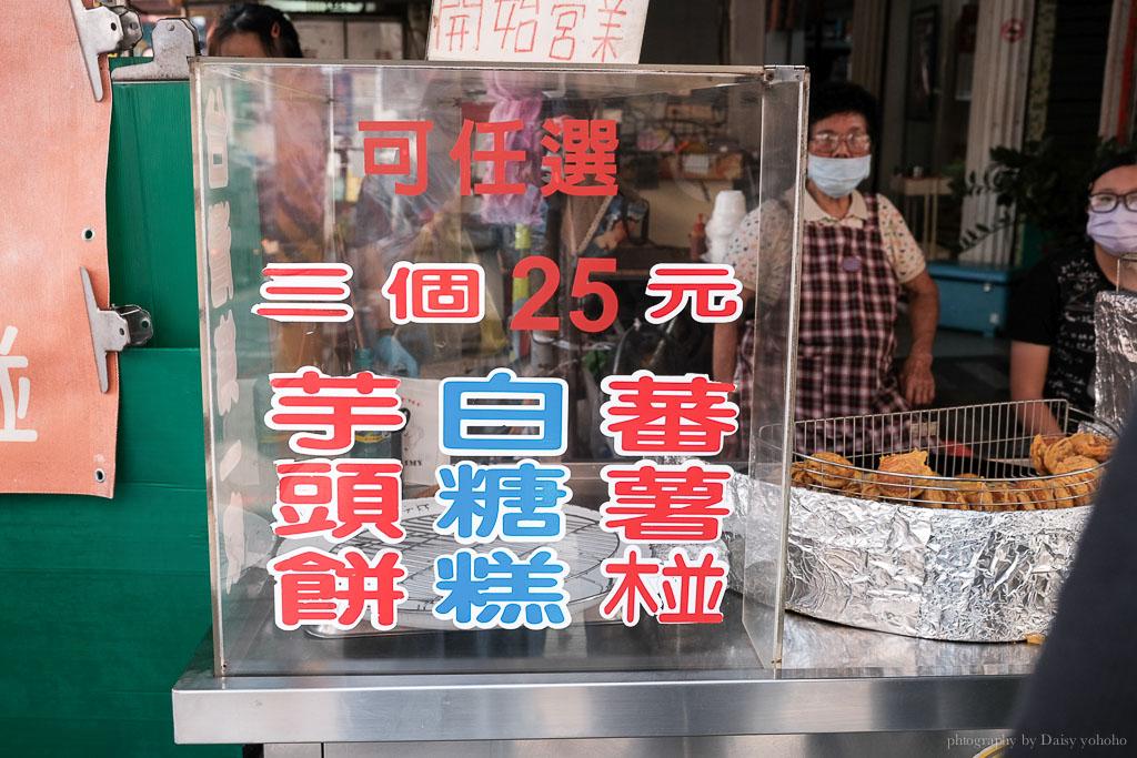 林家白糖粿, 國華街美食, 台南小吃, 台南古早味, 蕃薯椪, 芋頭餅, 友愛街美食, 台南白糖粿, 古早味點心
