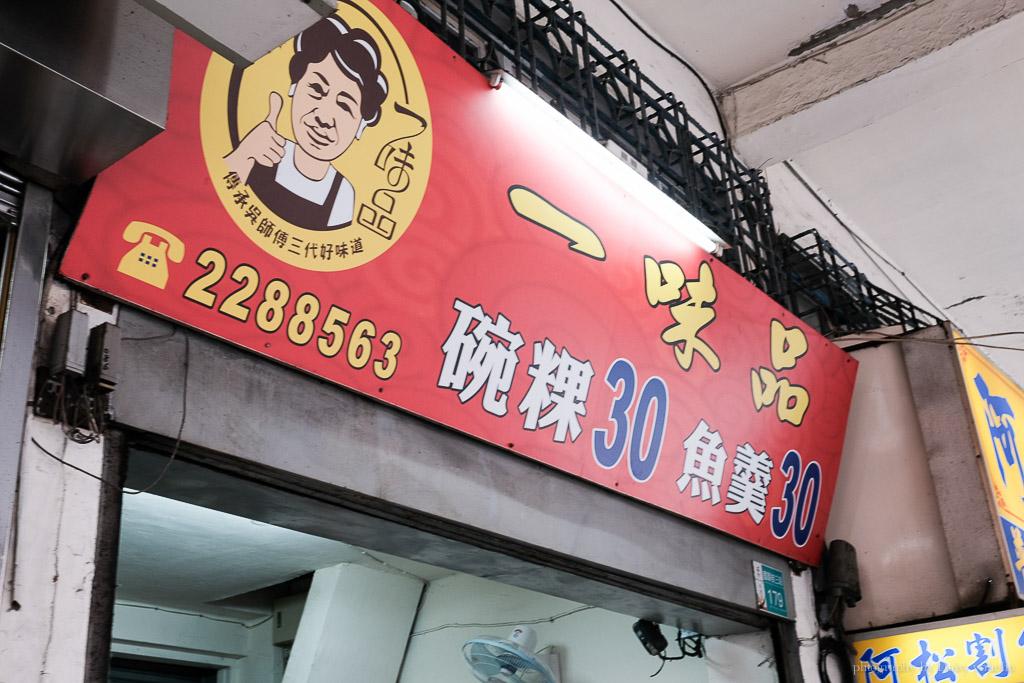 一味品碗粿魚羹, 台南一味品碗粿魚羹, 國華街美食, 台南碗粿, 台南小吃, 永樂市場美食, 台南碗粿宅配